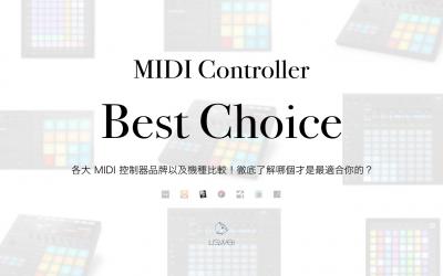 MIDI 控制器大亂鬥:這麼多 MIDI 編曲控制器,究竟哪一台最適合你?(懶人包)