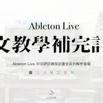 Ableton Live 中文教學補完計畫