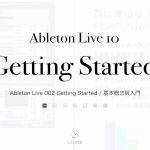 Ableton Live 002 Getting Started / 基本概念與入門