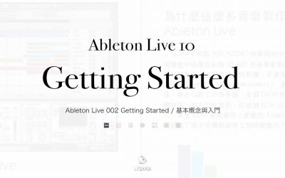 Ableton Live 002 Getting Started / 基本概念與入門