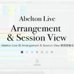 關於 Ableton Live 的 Arrangement & Session View 雙視窗模式應用