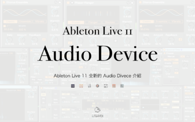Ableton Live 11 更新介紹:Audio Effect 篇