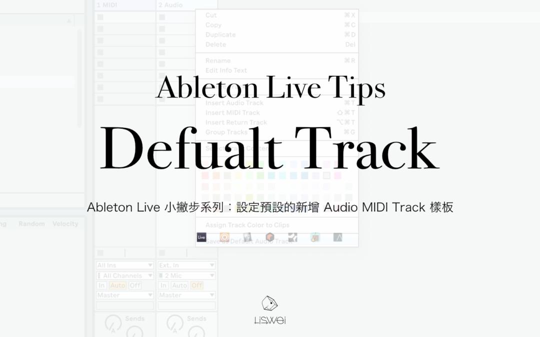 Ableton Live 小撇步系列:設定預設的新增 Audio MIDI Track 樣板