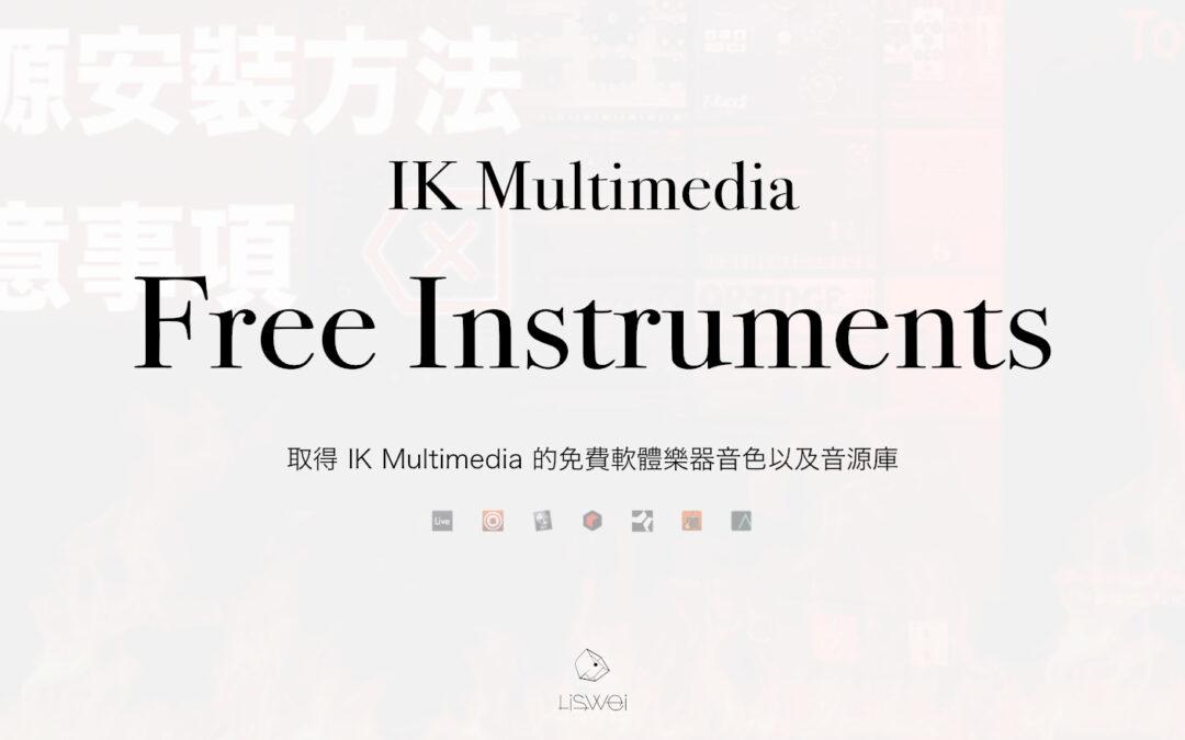 取得 IK Multimedia 的免費軟體樂器音色以及音源庫