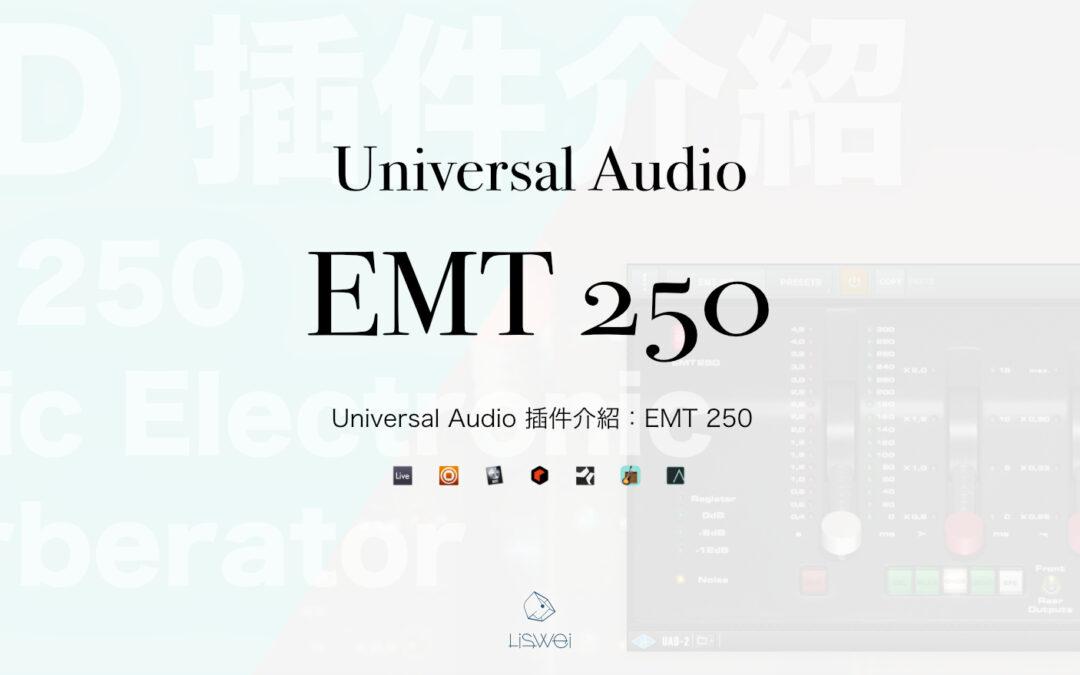 EMT® 250 Classic Electronic Reverberator