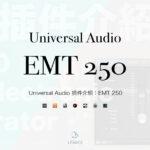 Universal Audio 插件介紹:EMT 250