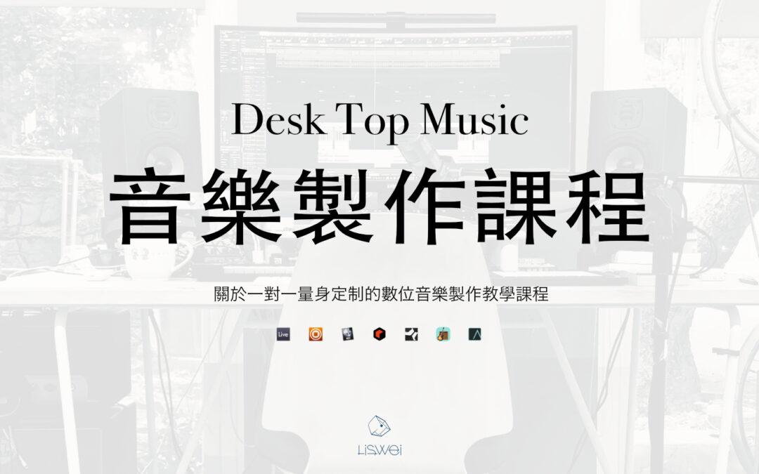 網友來信提問:關於一對一的數位音樂製作教學課程