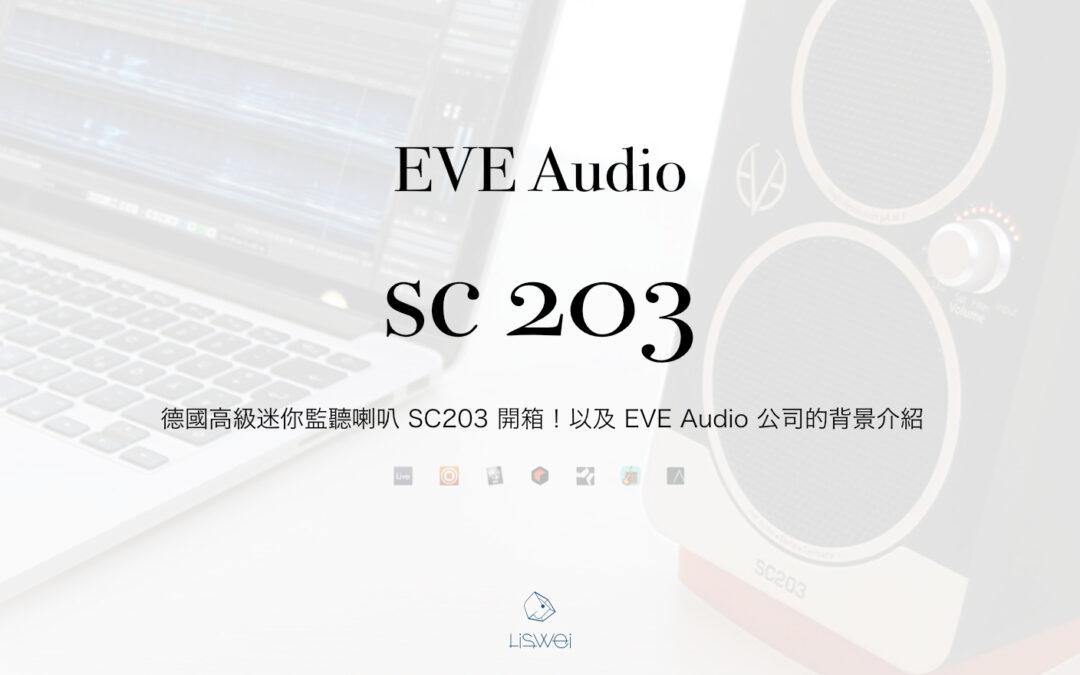 EVE AUDIO 監聽喇叭的實體開箱影片以及公司背景介紹
