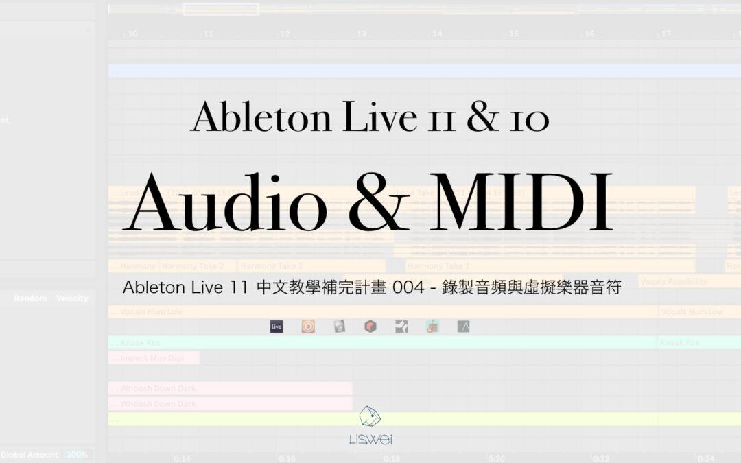 Ableton Live 11 中文教學補完計畫 004 – 錄製音頻與虛擬樂器音符|璃思維スタジオ制作