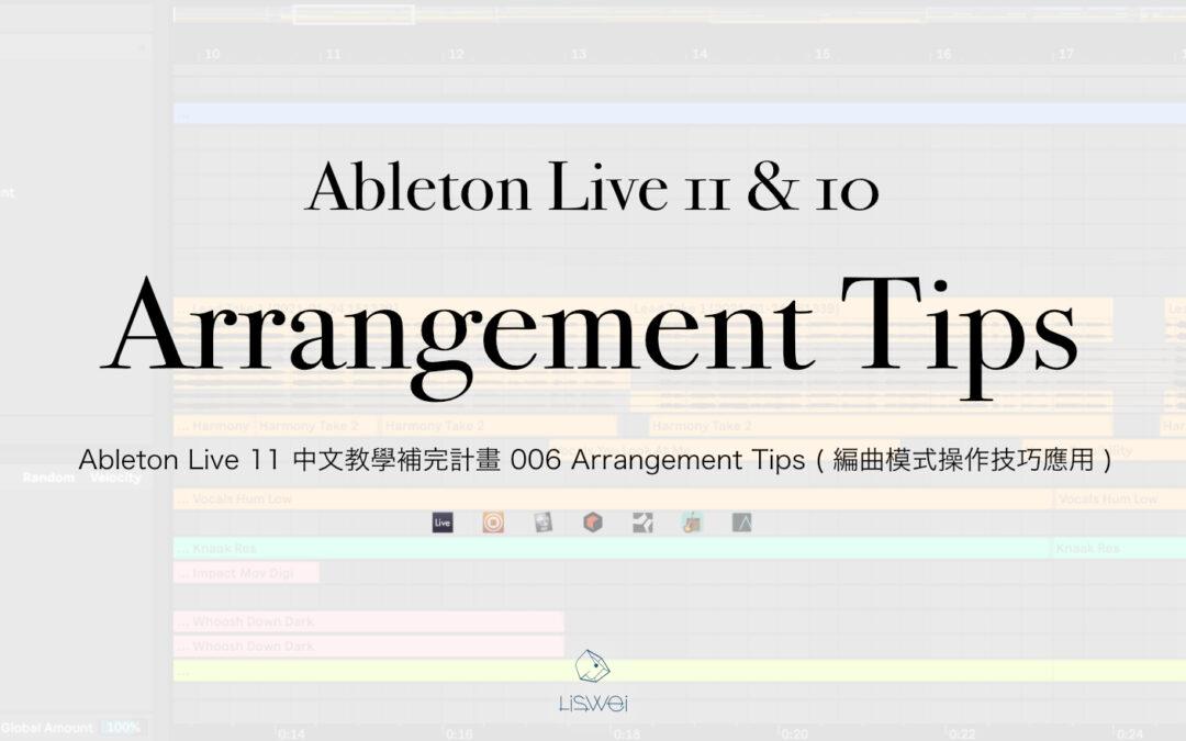Ableton Live 11 中文教學補完計畫 006 Arrangement Tips ( 編曲模式操作技巧應用 ) |璃思維スタジオ制作