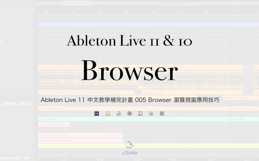 Ableton Live 11 中文教學補完計畫 005 Browser 瀏覽視窗應用技巧|璃思維スタジオ制作