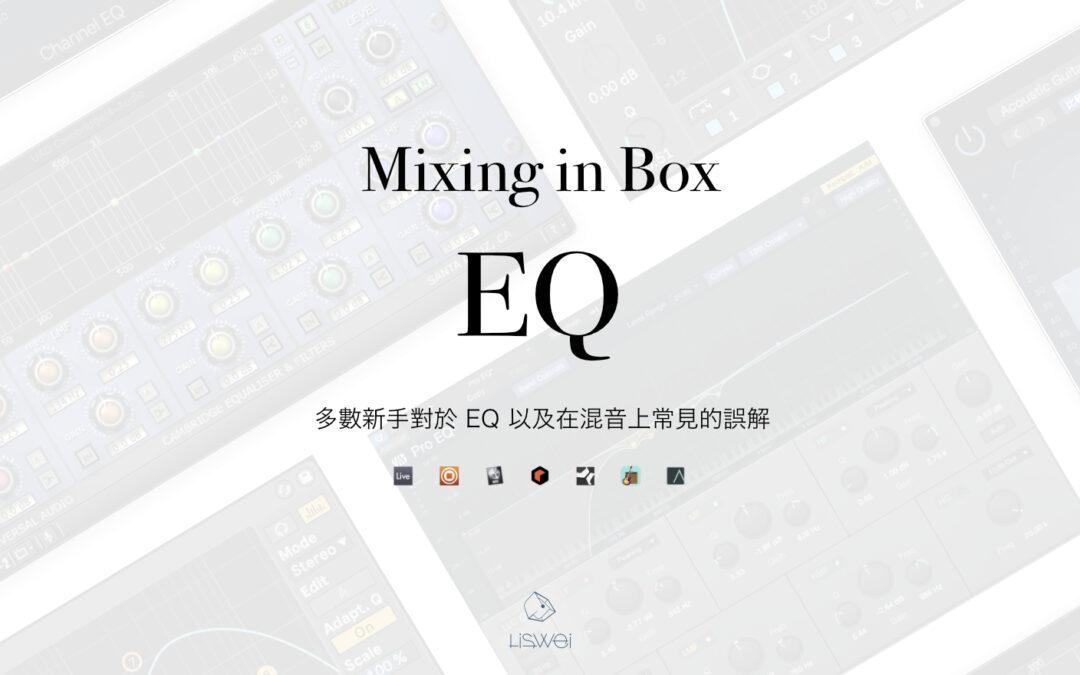 多數新手對於 EQ 以及在混音上常見的誤解
