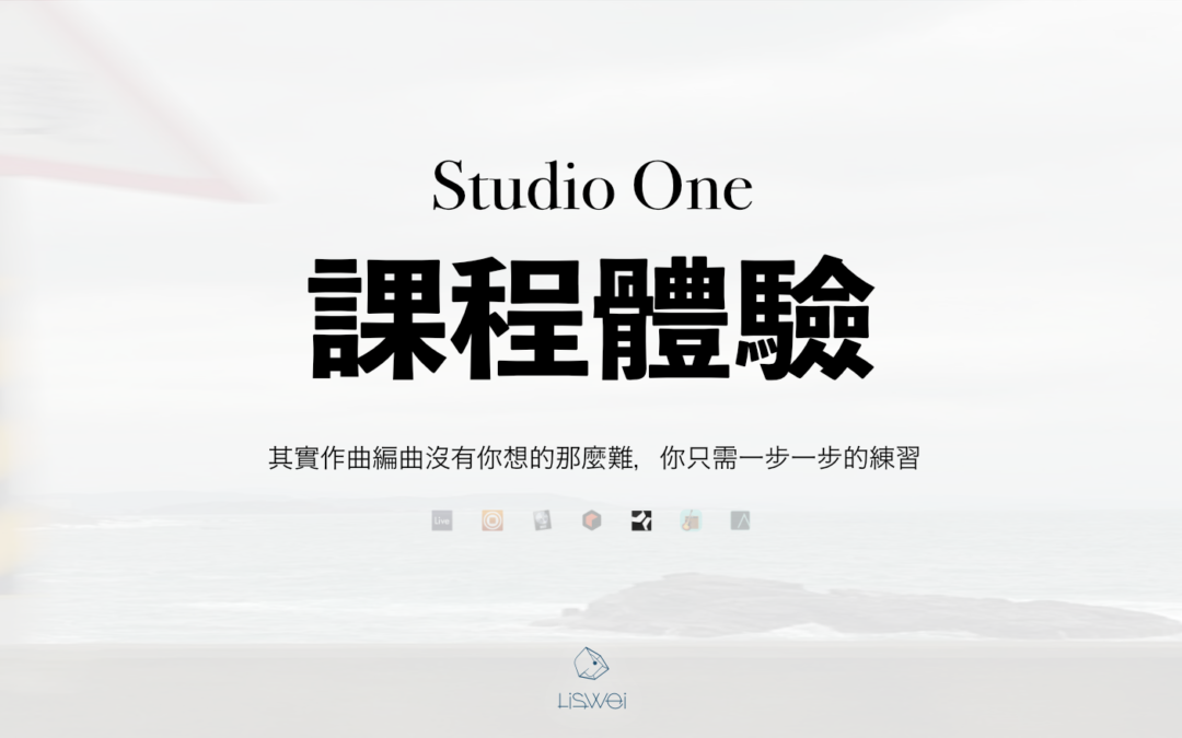 Studio One 5 數位音樂製作課程:學員作品以及上課經驗分享