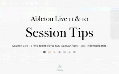 Ableton Live 11 中文教學補完計畫 007 Session View Tips ( 非線性創作應用 ) |璃思維スタジオ制作