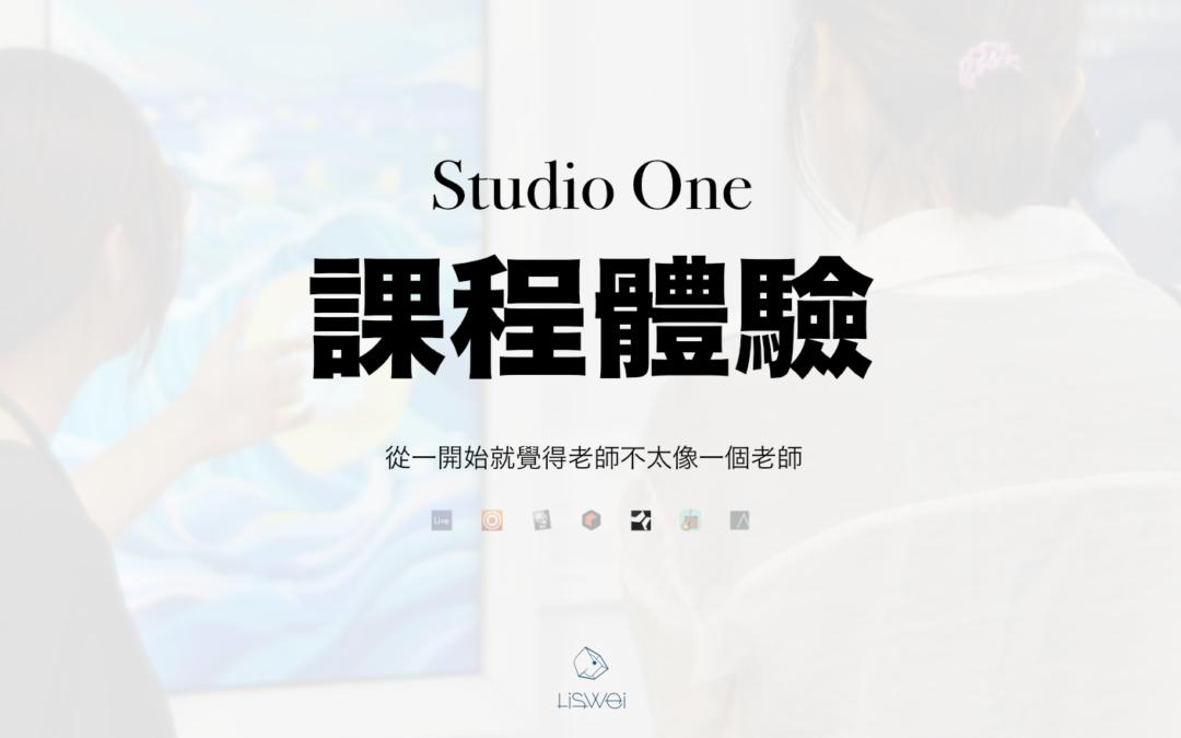 Studio One 5 一對一數位音樂製作課程:學員體驗分享
