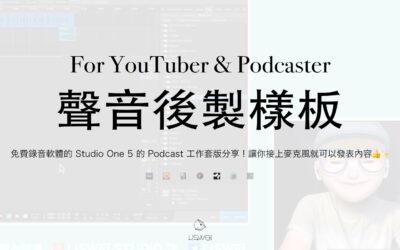 免費錄音軟體的 Studio One 5 的 Podcast 工作套版分享 ! 讓你接上麥克風就可以發表內容👍✨